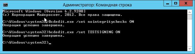 Windows 2012 установка неподписанных драйверов