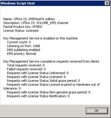 Office 2013 - Состояние сервера KMS