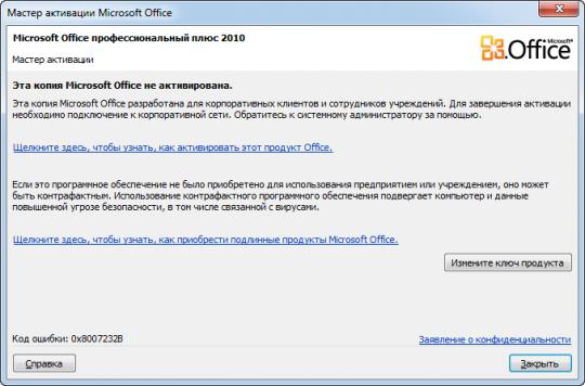 Офис 2010 хочет активацию