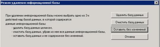 Оставляем базу на сервере SQL