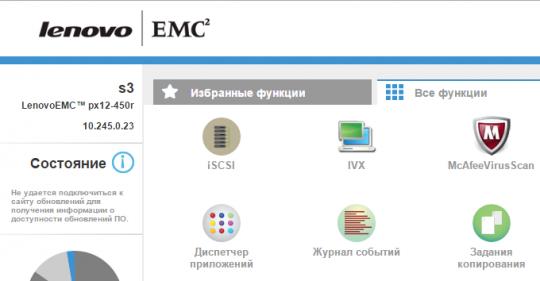 Панель управления EMC
