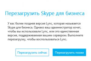 обновление Lync 2013