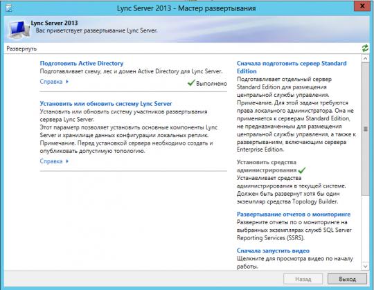 Установка Lync Server 2013